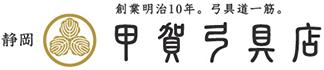 静岡市・浜松市の弓具販売修理・弓道具店|甲賀弓具店 |弓・矢・弽